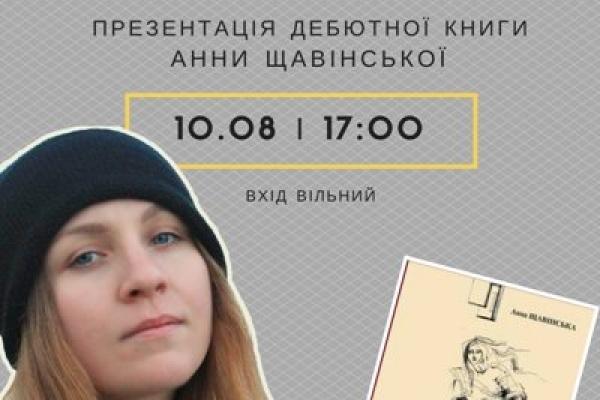 Рівненська журналістка презентує свою дебютну книгу
