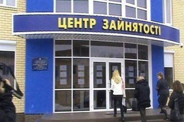 Рівненська обласна служба зайнятості впровадила нові електронні сервіси