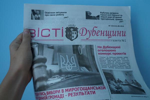 На Дубенщині закрили комунальну газету «Вісті Дубенщини»