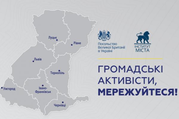 Західна Україна об'єднається в громадській мережі