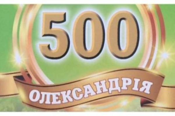 У неділю село Олександрія відзначатиме 500-річчя