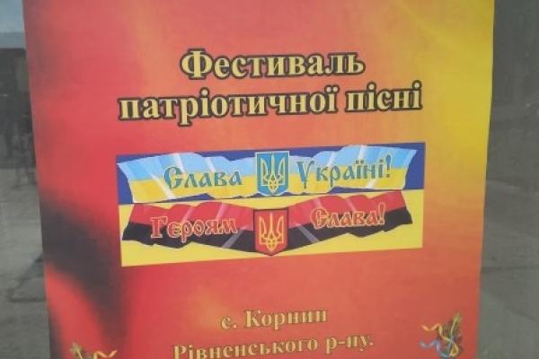 На Рівненщині пройшов фестиваль «Слава Україні! Героям слава!» (Фото)
