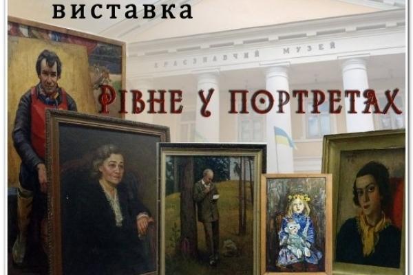 «Рівне у портретах» - виставка в обласному краєзнавчому музеї