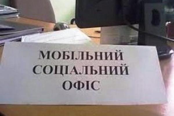 Де наступного тижня на Рівненщині працюватимуть «мобільні соціальні офіси»