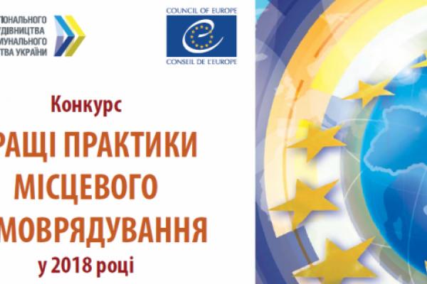 Жителів Рівненщини запрошують взяти участь у конкурсі «Кращі практики місцевого самоврядування»