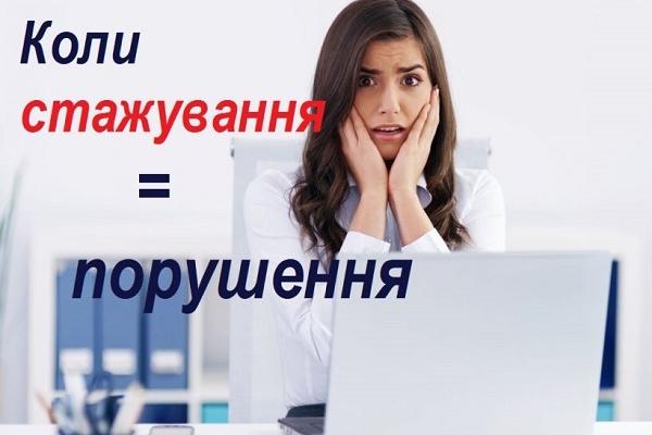 Жителям Рівненщині на замітку: коли стажування - порушення?