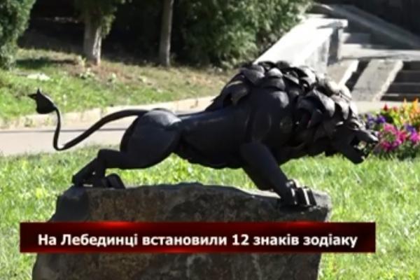 Гороскоп у центрі міста: у Рівному встановили 12 знаків зодіаку (Відео)