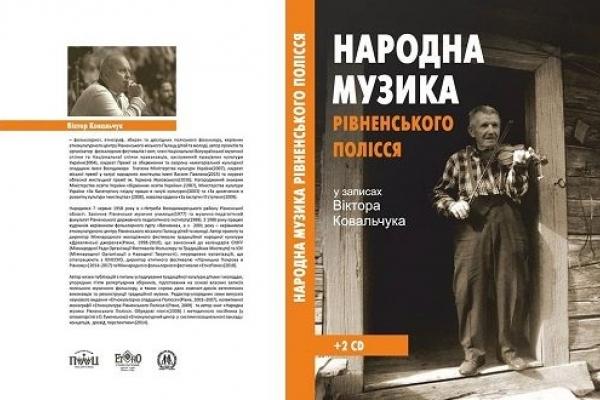 Рівненський етнограф презентує нову книгу (Фото)