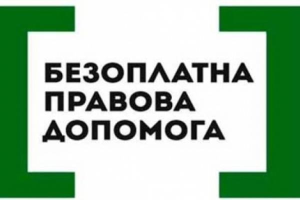 У Рівненській обласній бібліотеці діятиме «Правовий простір»
