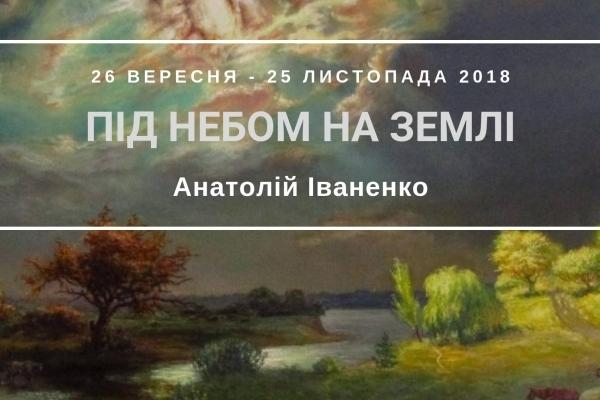 Виставку картин Анатолія Іваненка «Під небом на землі» презентують у Рівному