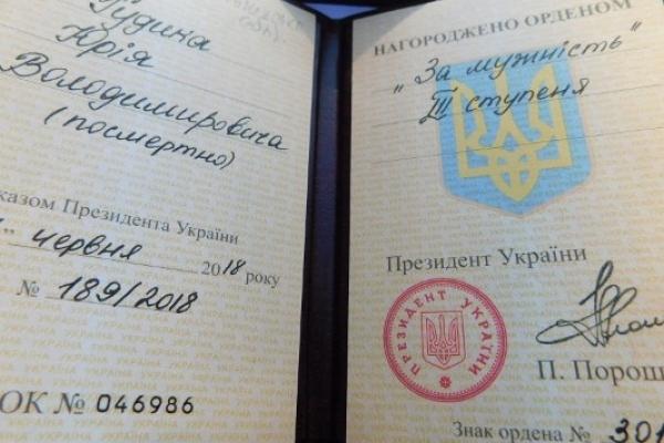 На Гощанщині орден «За мужність» отримали рідні Героя
