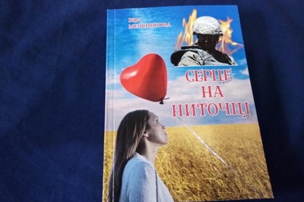 «Серце на ниточці» презентувала рівненська письменниця Віра Мельникова
