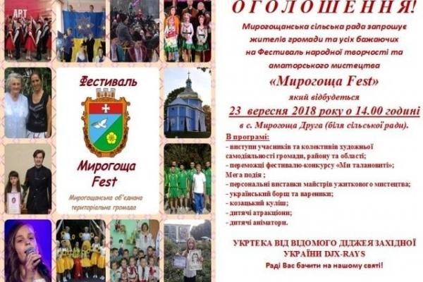 Сьогодні - «Мирогоща Fest»