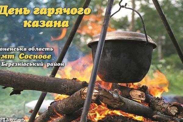 Жителів Рівненщини запрошують на свято традиційної поліської кухні «День гарячого казана»