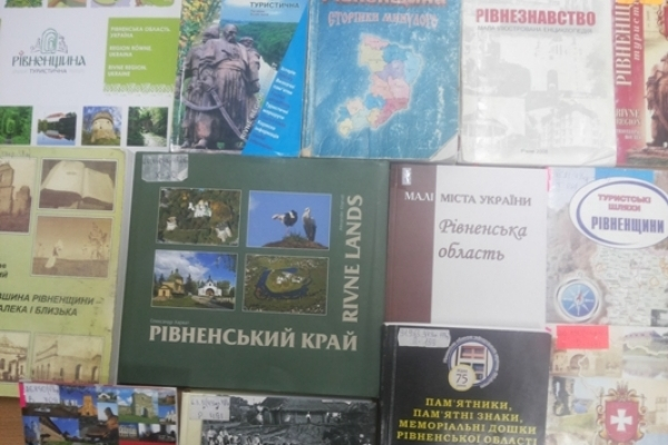 Про туристичну привабливість  Рівненщини можна дізнатися в обласній бібліотеці
