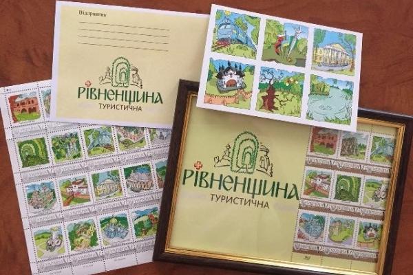Іміджеві поштові марки презентують у Рівному