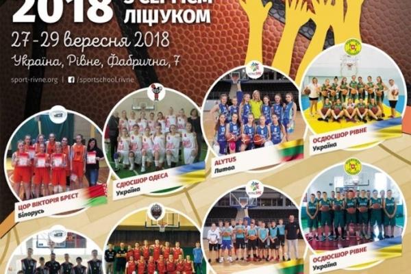 У Рівному відбудеться міжнародний баскетбольний турнір на призи Сергія Ліщука