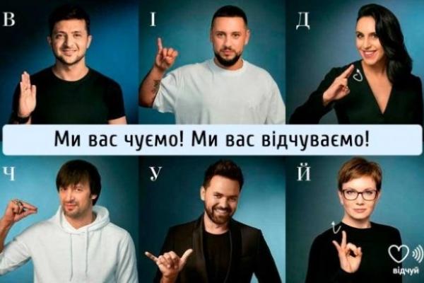 У школах Рівненщини вивчатимуть абетку жестової мови