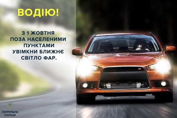 Рівненським водіям нагадують: відсьогодні незабудьте увімкнути фари