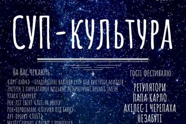 «СУП-культура»: у Рівному пройде мистецький фестиваль