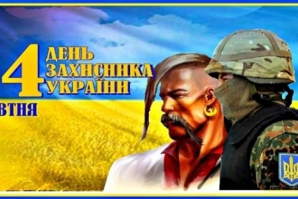 День захисника України на Рівненщині ознаменується фестивалями та відкриттям пам'ятних знаків
