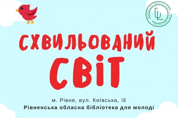 У Рівному Олександр Берестяний презентує «Схвильований світ»