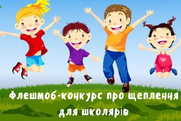 Школярі Рівненщини мають змогу отримати призи за найкращий відеоролик на тему вакцинації