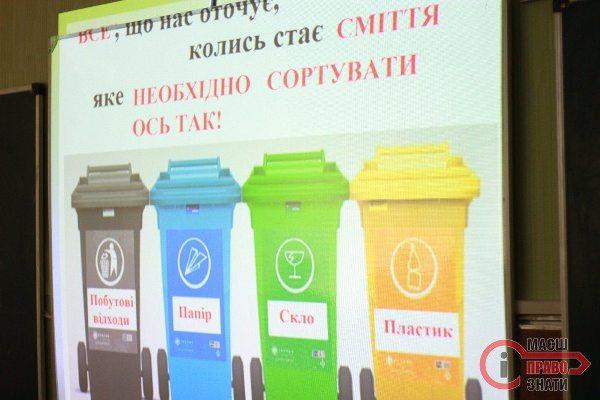Практичний семінар щодо роздільного сортування сміття відбудеться у Дубно