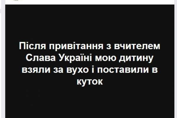 У Здолбунові за привітання «Слава Україні» учня поставили в куток (Відео)