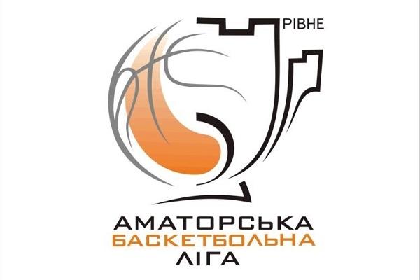 У Рівному набирає обертів Аматорська баскетбольна ліга