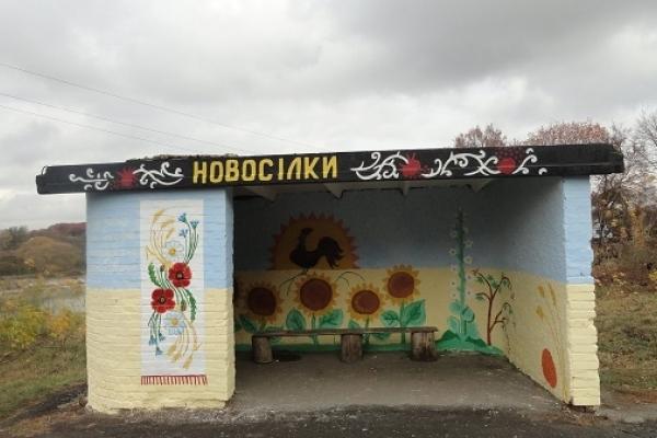 Розписали ще одну зупинку на Здолбунівщині (Фото)