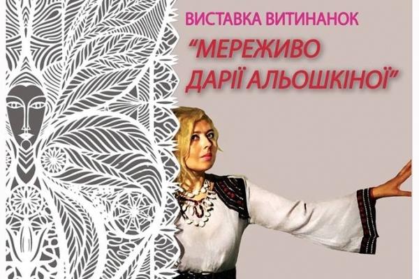 Вперше у Рівному покажуть виставку витинанок «Мереживо Дарії Альошкіної»