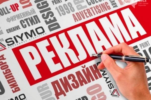 Третина реклами, яка розповсюджується Рівненщиною, порушує законодавство