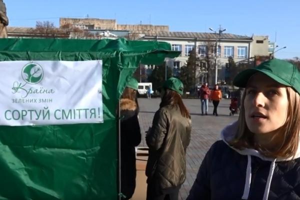 Рівняни провели акцію - навчали сортувати відходи (Відео)