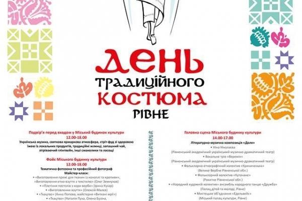 У Рівному презентують ексклюзивний автентичний український одяг та прикраси 19-20 століть