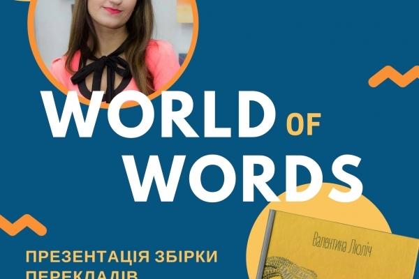 Валентина Люліч презентує рівнянам «World of words»