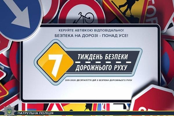 Тиждень безпеки дорожнього руху розпочався на Рівненщині