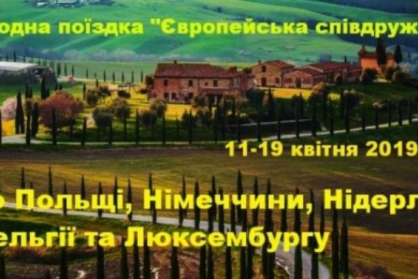 Жителів Рівненщини запрошують до «Європейської співдружності» за кордон