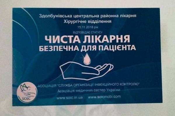 Лікарні на Рівненщині дали престижну відзнаку (Фото)