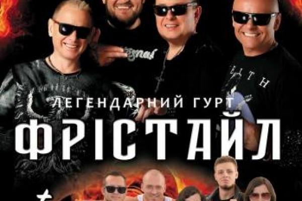 В організації концерту гурту «Фрістайл» у Рівному виявили порушення