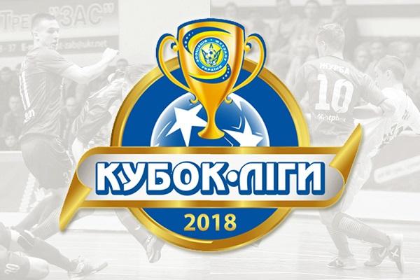 Кубок ліги: розклад матчів фінальної частини