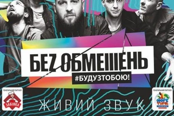 До Рівного приїде гурт «Без обмежень» на підтримку нового альбому