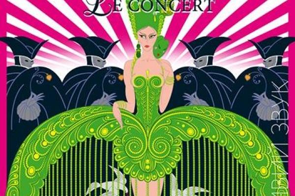 У Рівному покажуть генія Моцарта по-новому - у рок-опері «MOZART LE CONCERT»