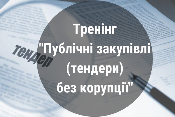Рівнян запрошують на тренінг «Публічні закупівлі (тендери) без корупції»