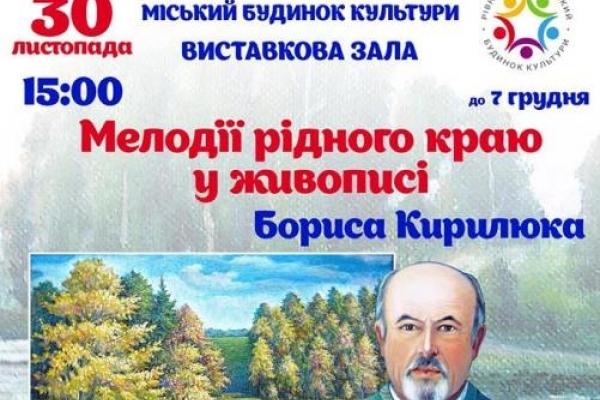 Мелодії рідного краю у живописі Бориса Кирилюка