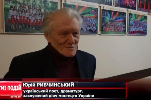 У Рівному відбувся вечір творчості Юрія Рибчинського (Відео)