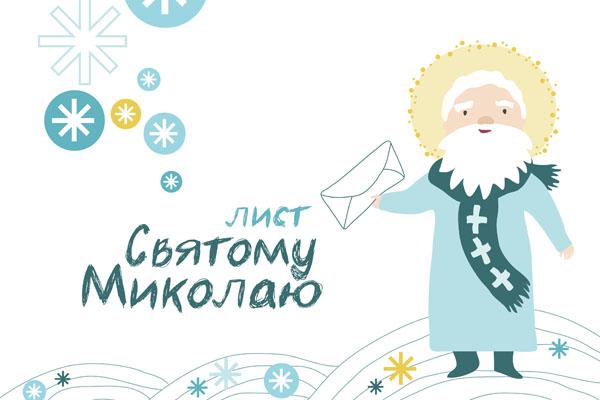 Рівняни можуть написати листи Святому Миколаю і отримати на них відповідь