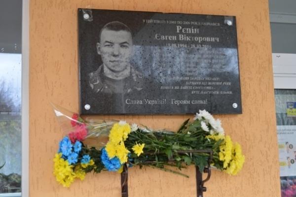 У Рівному відкрили меморіальні дошки загиблим воїнам АТО