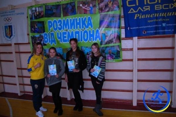На Рівненщині відбувся заключний етап «Розминки від чемпіона»