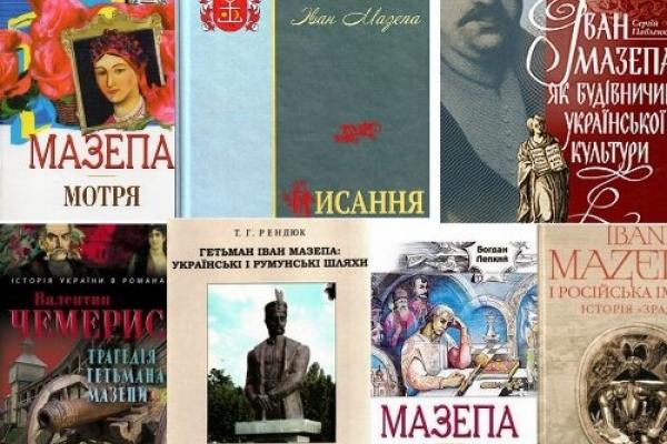 «Писання» Гетьмана Івана Мазепи презентували у обласній бібліотеці